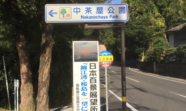 中茶屋公園