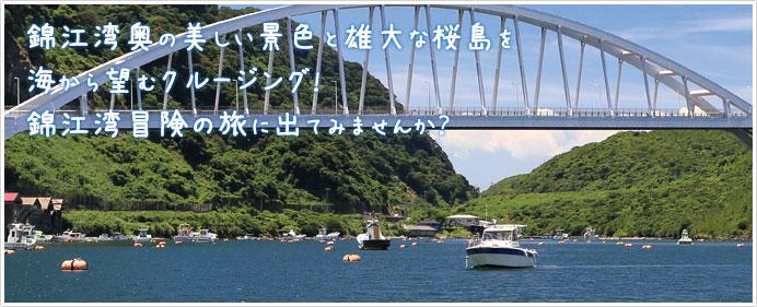 錦江湾奥の美しい景色と雄大な桜島を、海から望むクルージング!